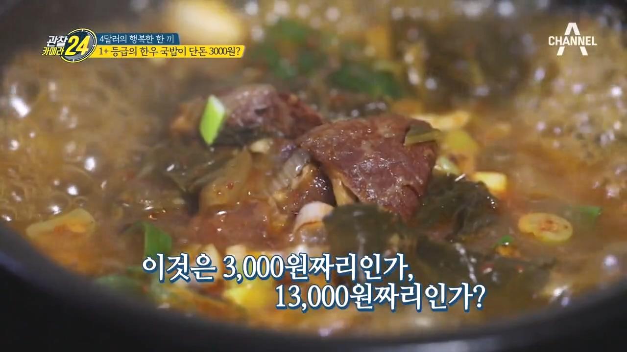 ★가성비갑★ 1+ 등급의 한우 국밥이 단돈 3천원?!