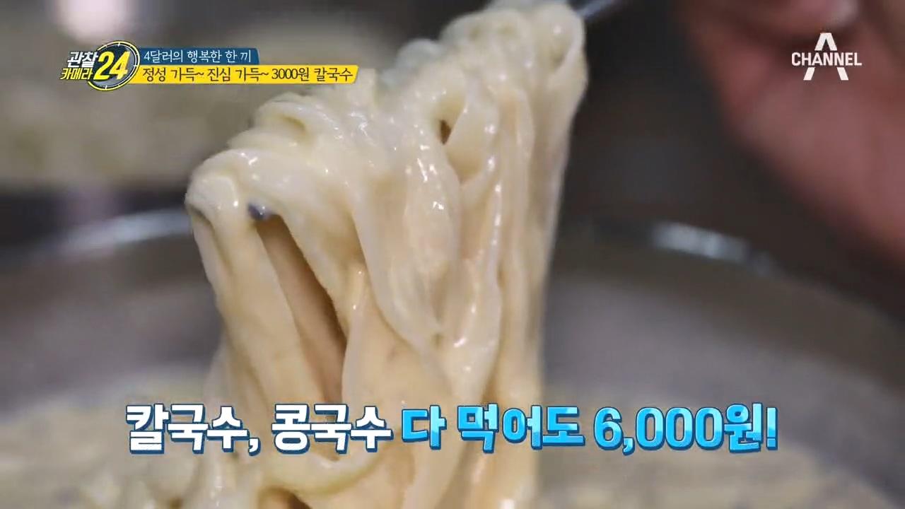 3천원의 행복♥_♥맛도 마음도 행복한 3천원 칼국수집♥