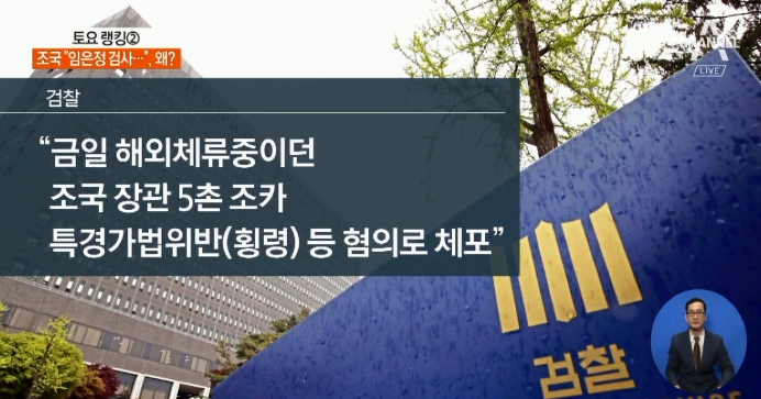 검찰, '조국 사모펀드' 5촌 조카 인천공항서 체포