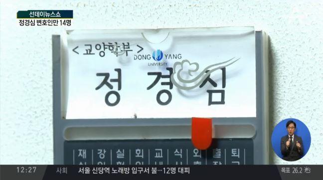 조국 장관 부인, 변호인만 14명 선임…매머드급 구성