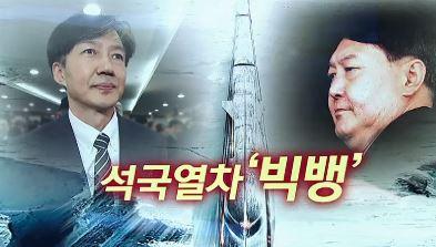 [디브리핑]조국-윤석열 정면충돌 기세…석국열차 '빅뱅'