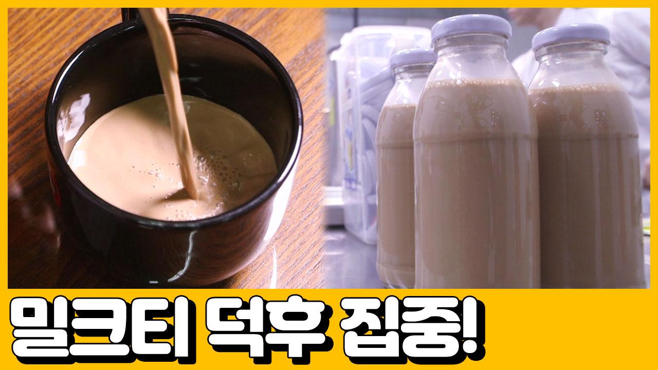 [선공개] 밀크티 덕후들 모여라! 2030의 입맛을 사....