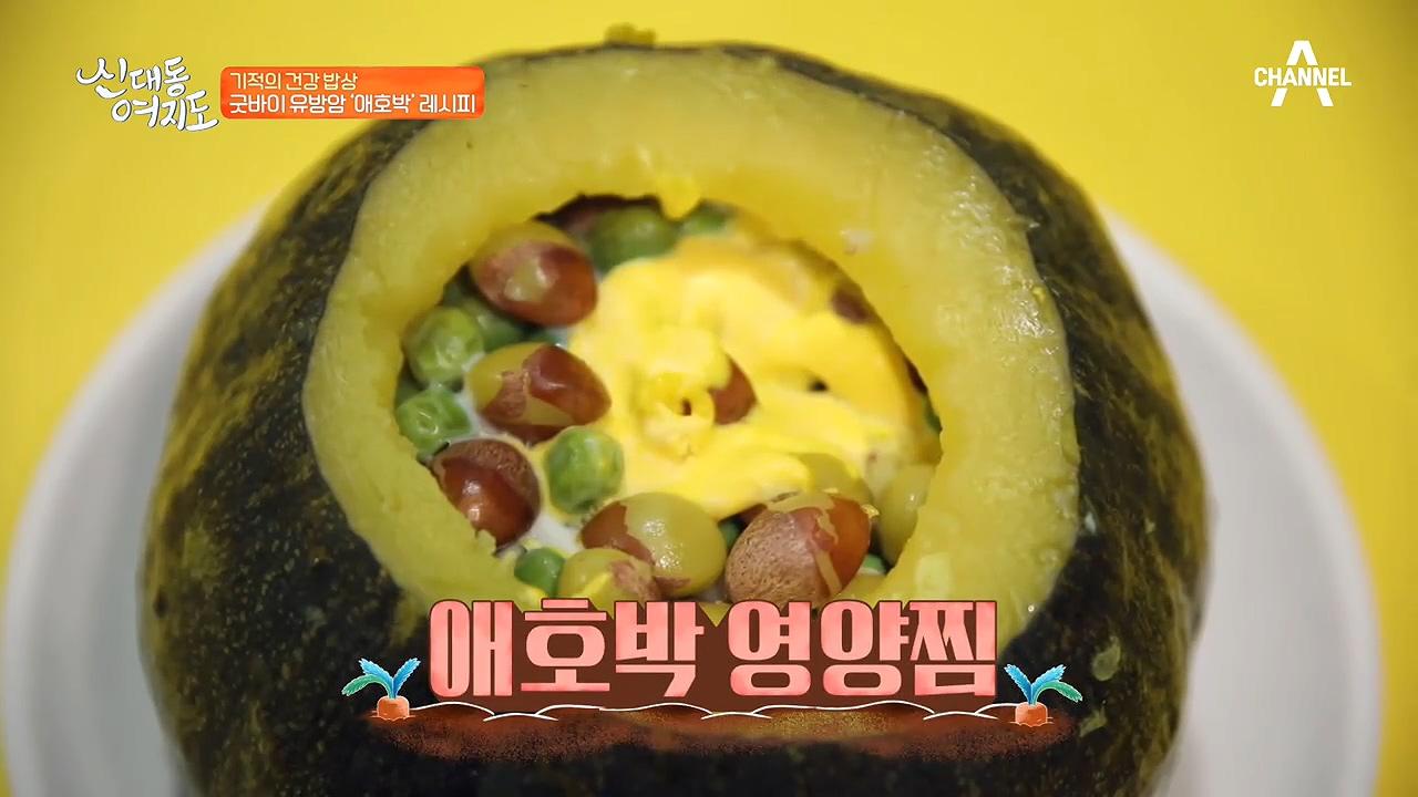 굿바이 유방암 '애호박'레시피