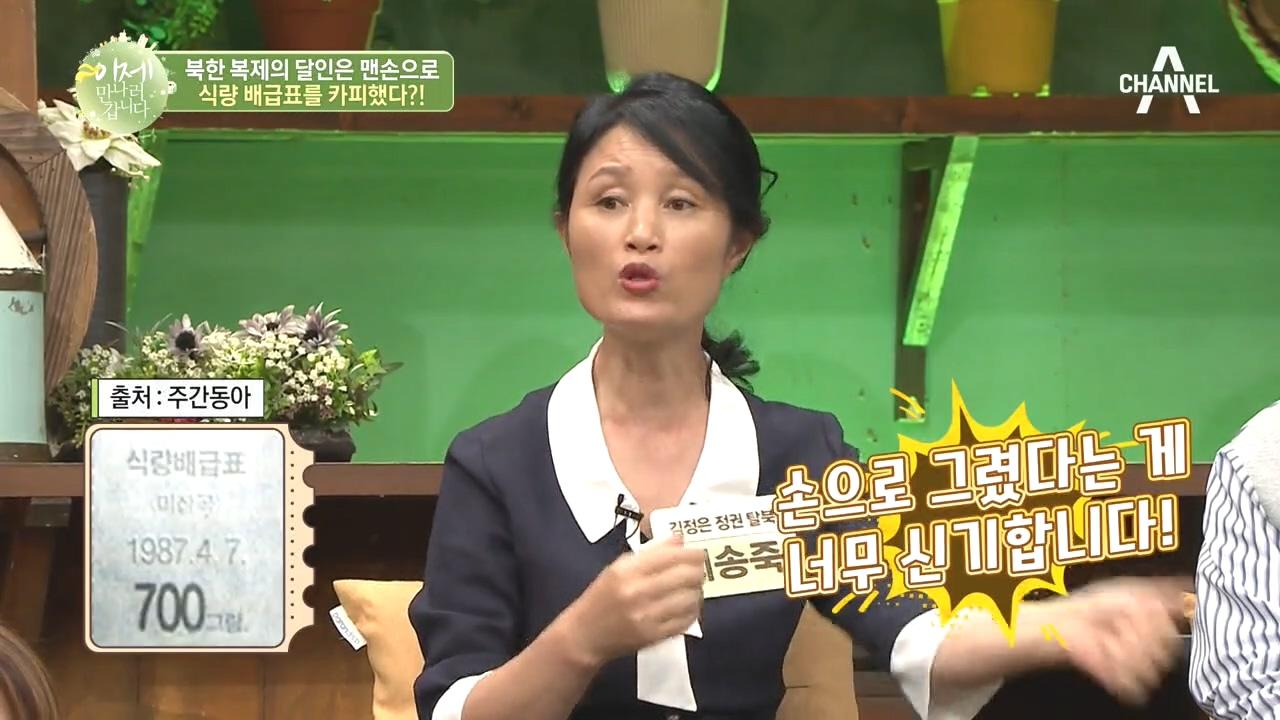 북한 복제의 달인의 생존법! 생존을 위해 맨손으로 카피....