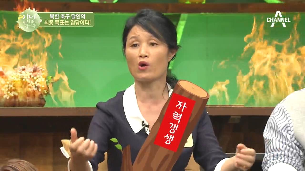 현실적 취업고민?! 북한 축구 달인의 최종 목표는 OO....