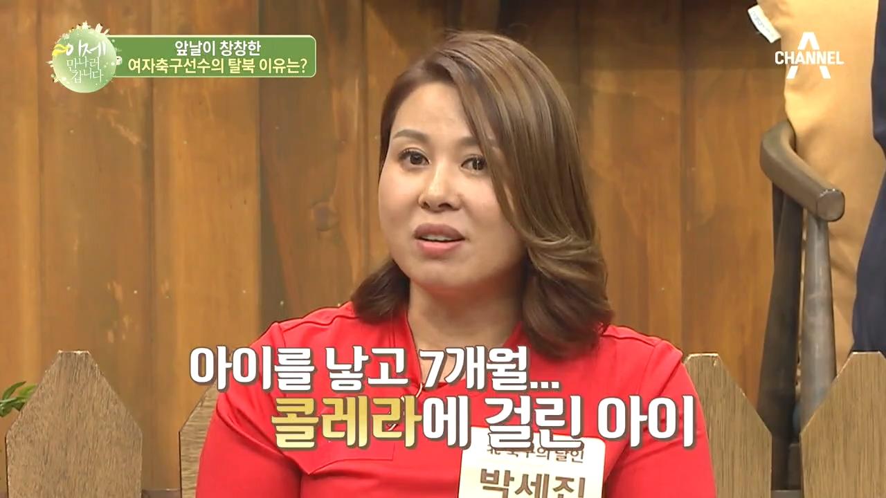 하루 만에 탈북 결심? 앞날이 창창한 여자 축구 선수의....