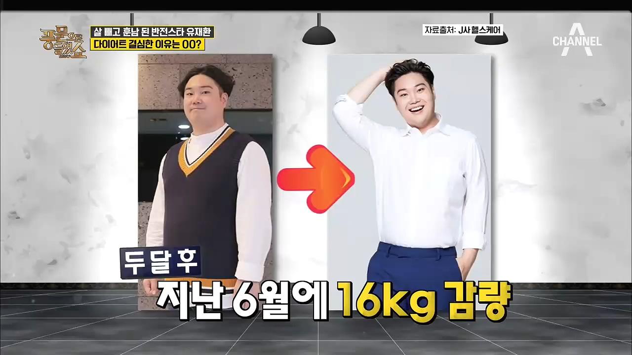 살 빼고 훈남 변신! 유재환이 다이어트 결심한 이유는 OO?!