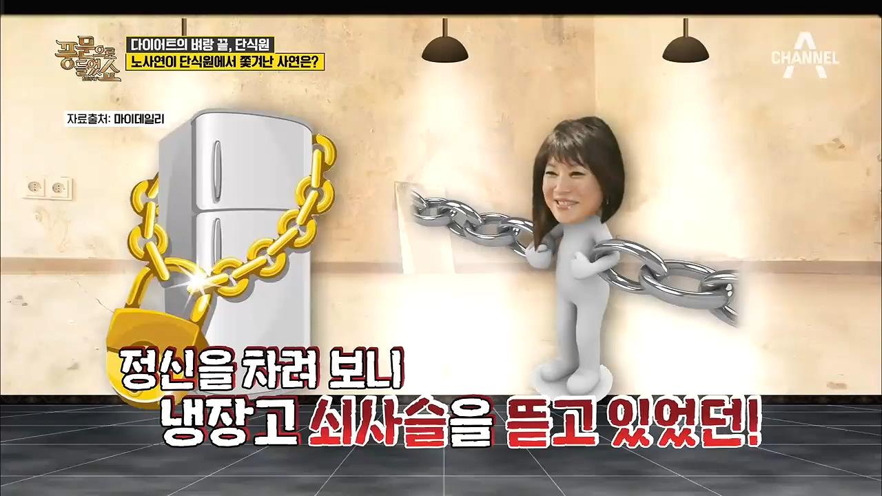 남다른 클라스♨ 노사연이 단식원에서 쫓겨난 이유는?!(....