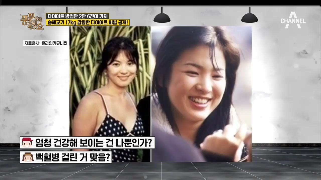 ※시선집중※ 다이어트 방법만 수만 가지?! 송혜교가 17kg 감량한 비법 大공개~