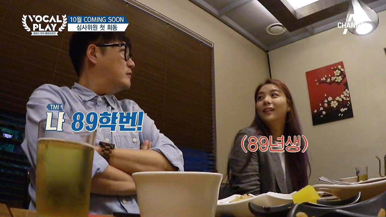 [보컬플레이 시즌2] 전설의 레전드 심사위원 첫 회동!....
