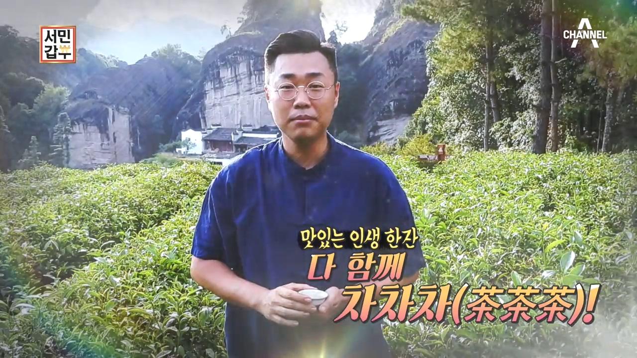 서민갑부 246회