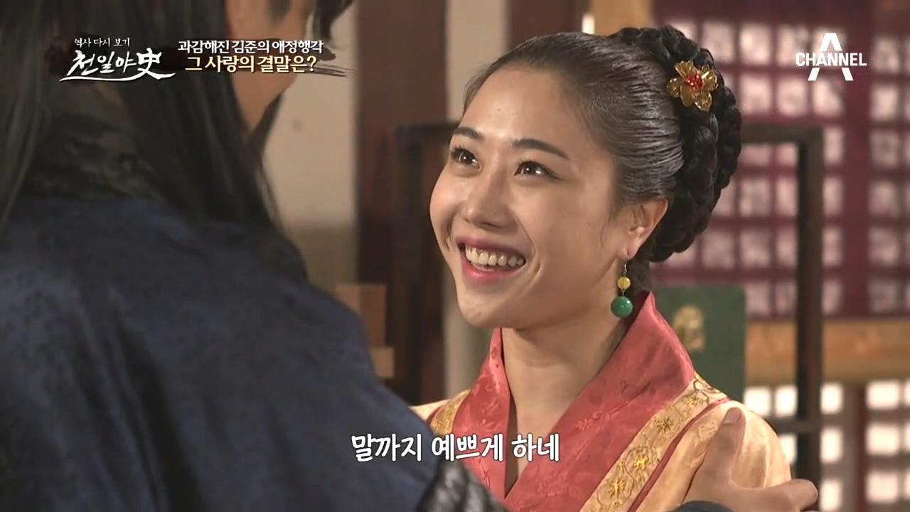 최이의 애첩과 사랑에 빠진 김준?! 둘의 애정행각은 더....