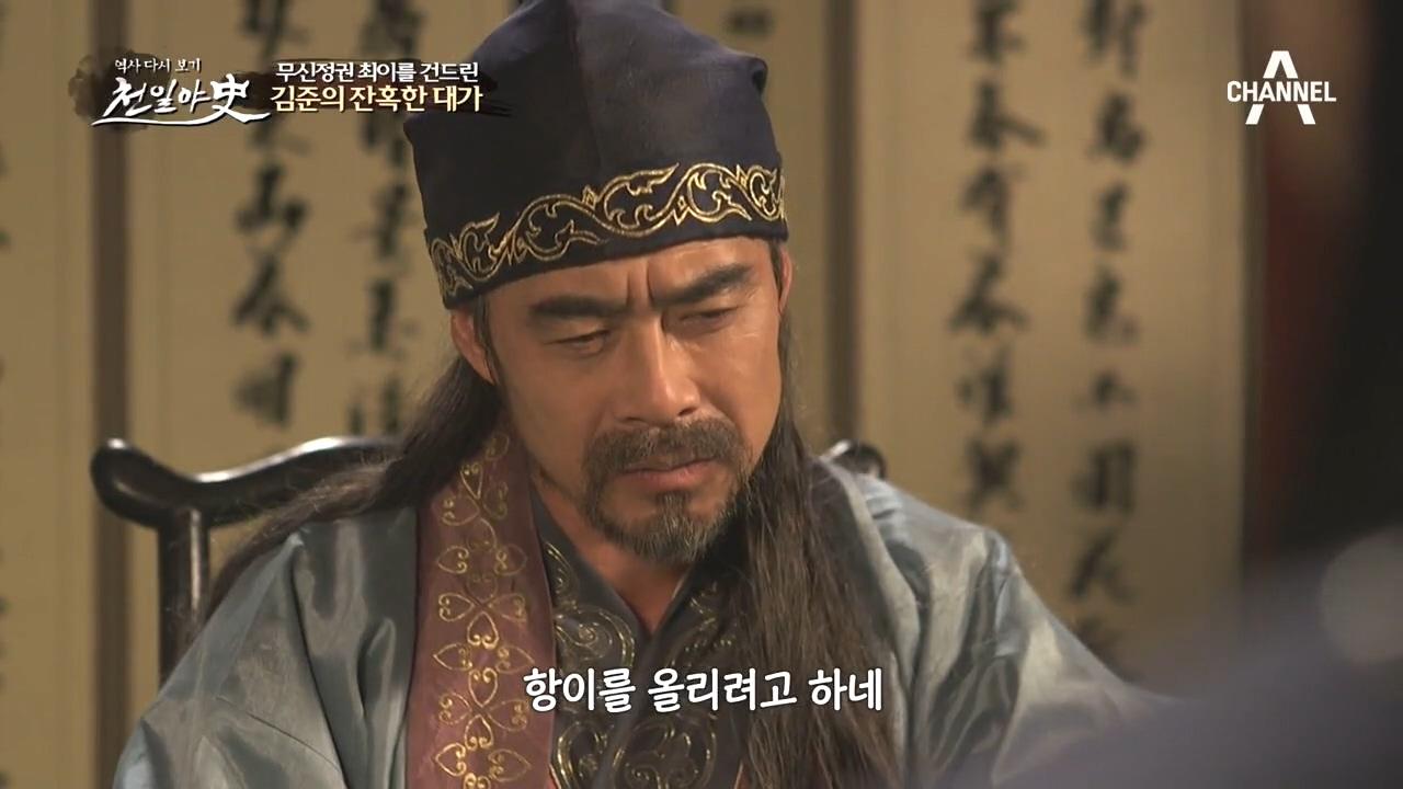 김준의 비밀을 알게 된 최이! 그럼에도 끊어낼 수 없는....