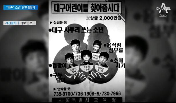 """'개구리 소년' 사건 재수사…""""양심고백이라도"""" 고대하며"""