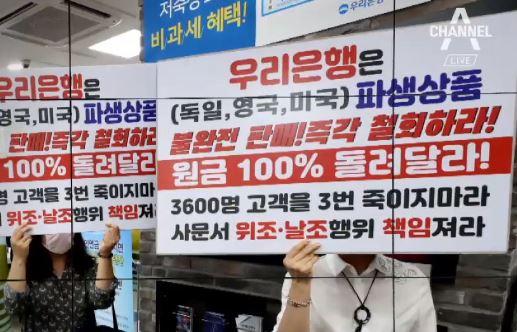 우리은행 DLF 손실률 60.1% 확정…항의 방문·집단....