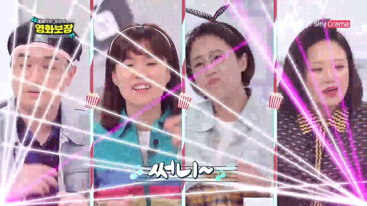 송은이 김숙의 영화보장 4회