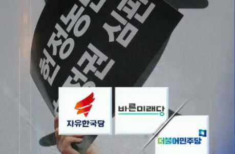 """""""조국 사퇴"""" vs """"민생 포기""""…여야, 팽팽한 대치"""
