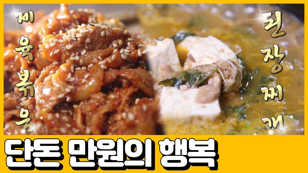 [선공개] #단돈 만원 실화냐 입 벌려 쌈밥 들어간다!....
