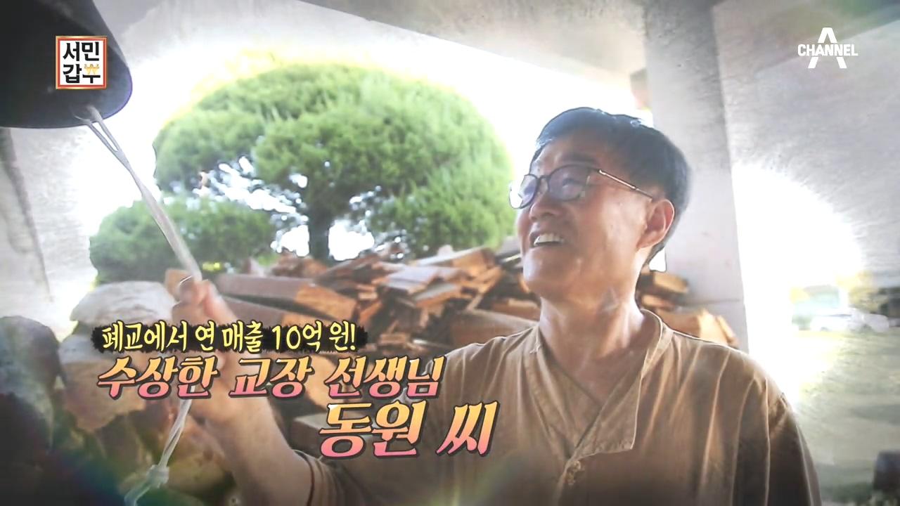 서민갑부 247회