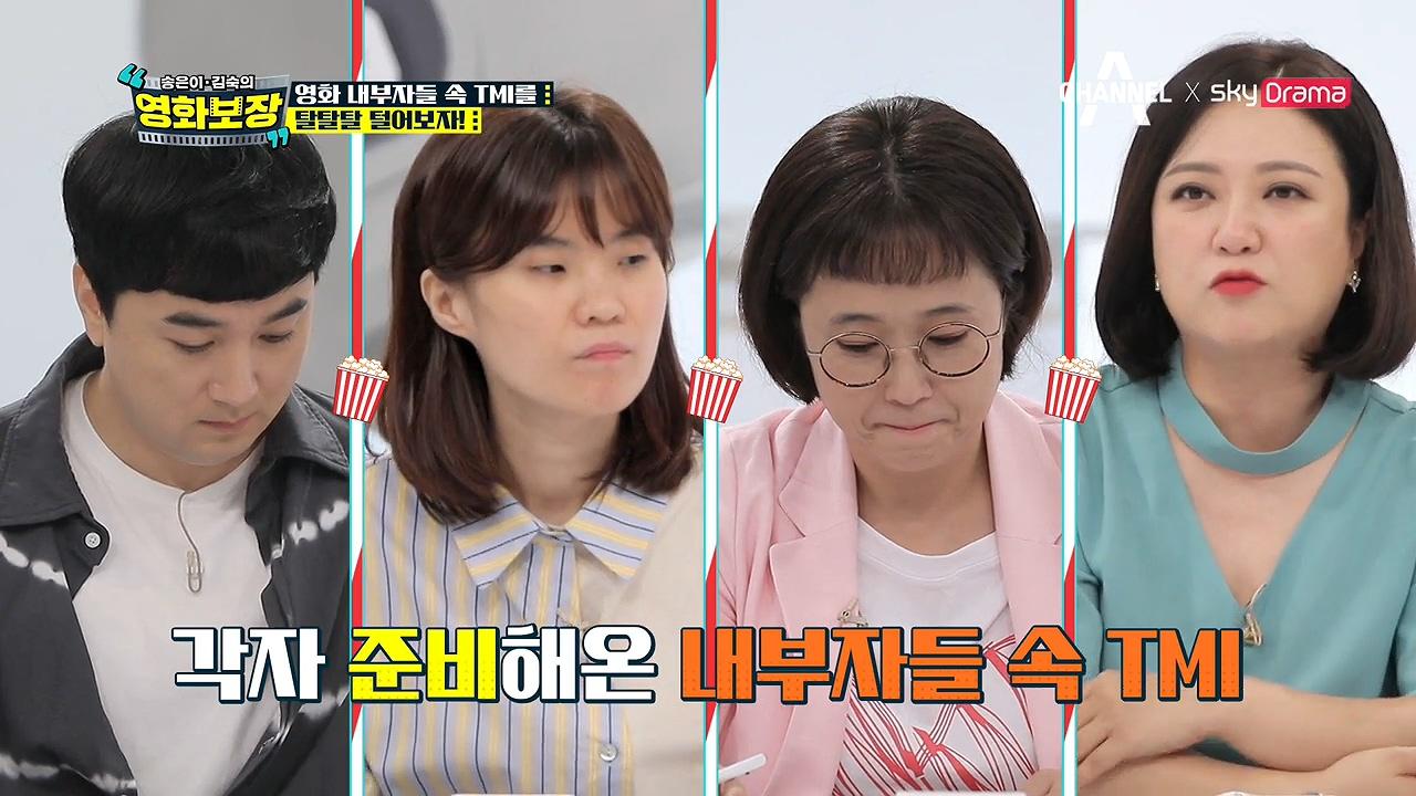 송은이 김숙의 영화보장 5회