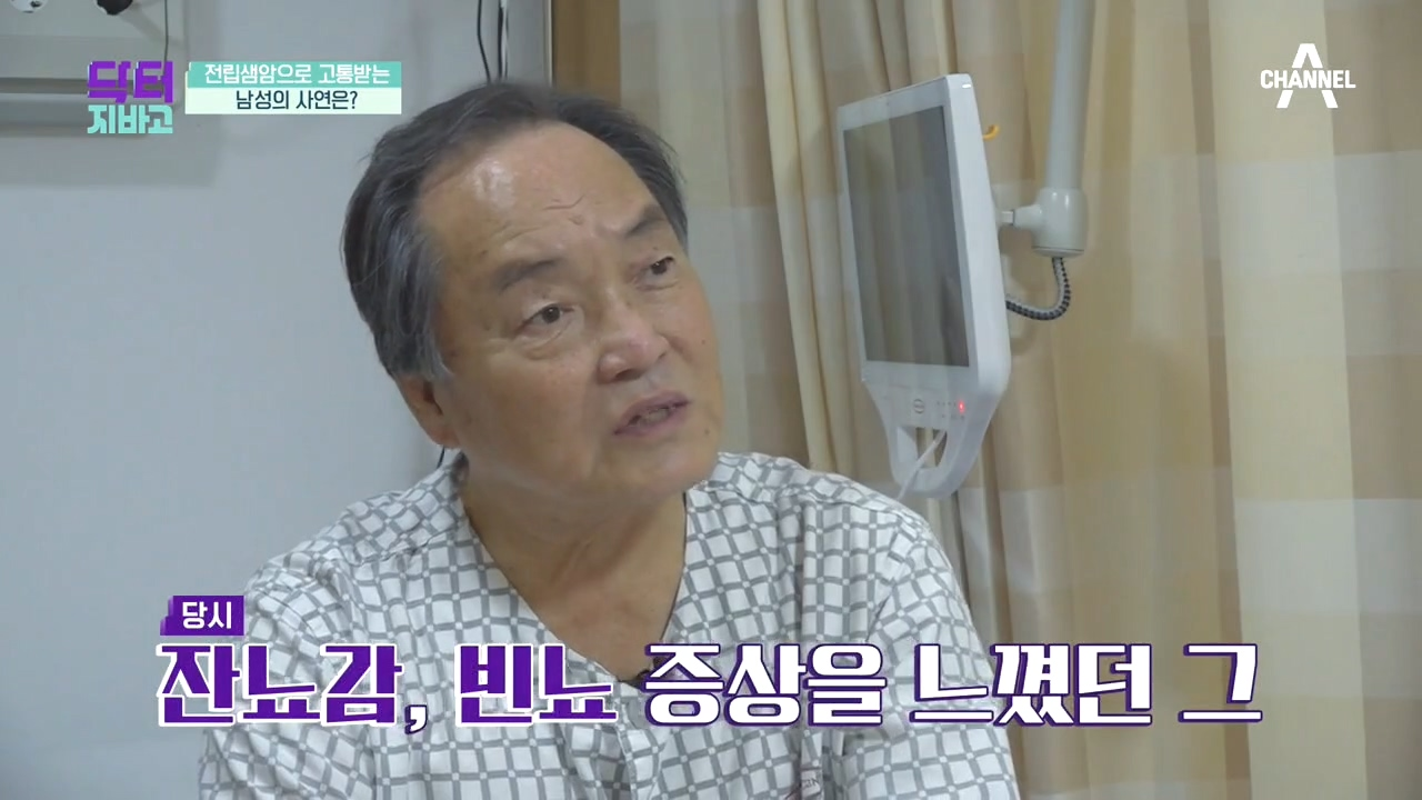 잔뇨감을 느낀다면?! 전립샘암으로 고통받는 남성의 사연....