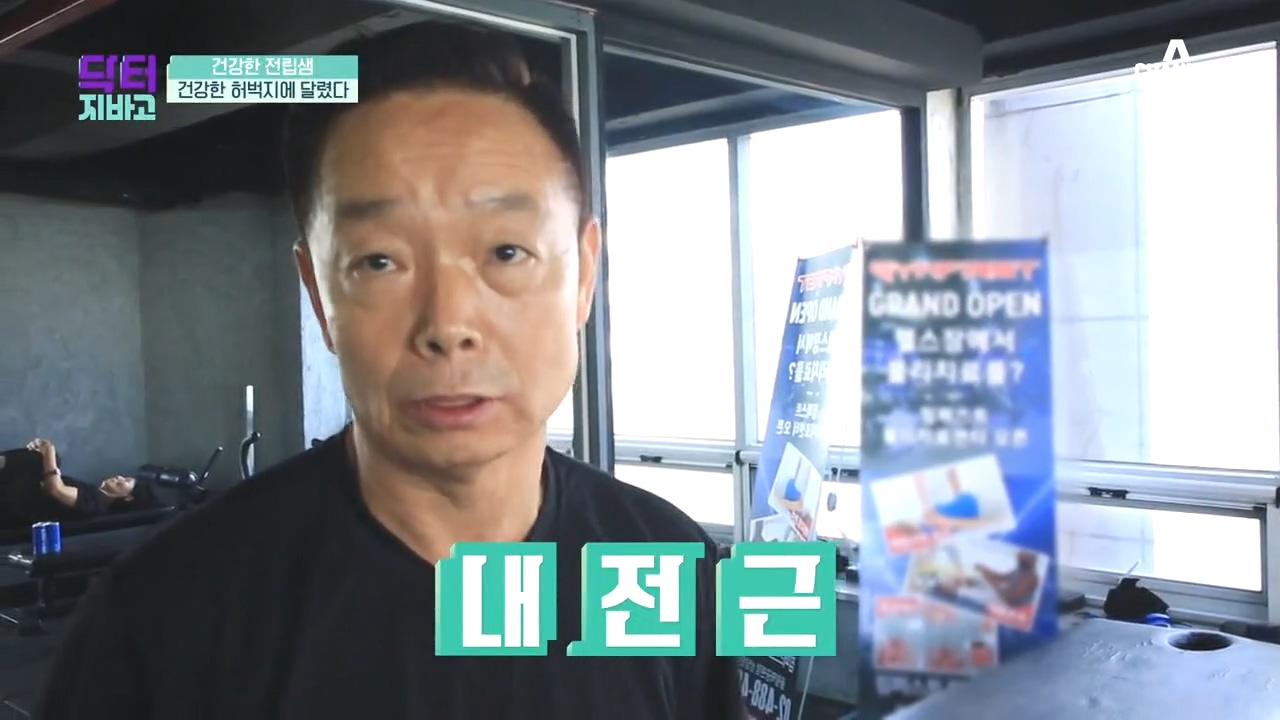 전립샘 王 김학래의 비법! 건강한 전립샘을 위한 허벅지....