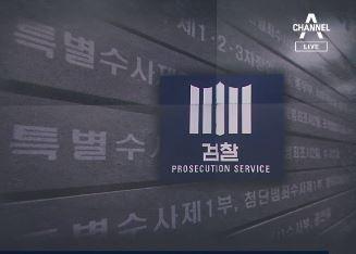 윤석열, 하루 만에 답안지 제출…3곳 제외 특수부 폐지