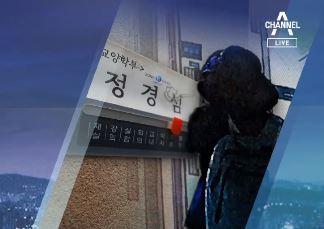 정경심 소환, 3일 유력…조국 5촌 조카 수사와 연결