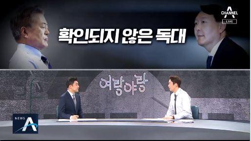 [여랑야랑]윤석열-문 대통령, '확인되지 않은' 독대