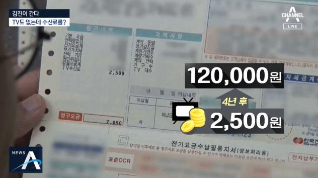 [김진이 간다]TV 없어도 한 달에 2500원…억울한 ....