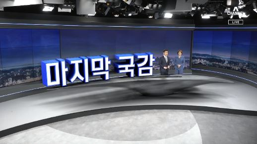 [10월 1일 뉴스A 클로징]마지막 국감