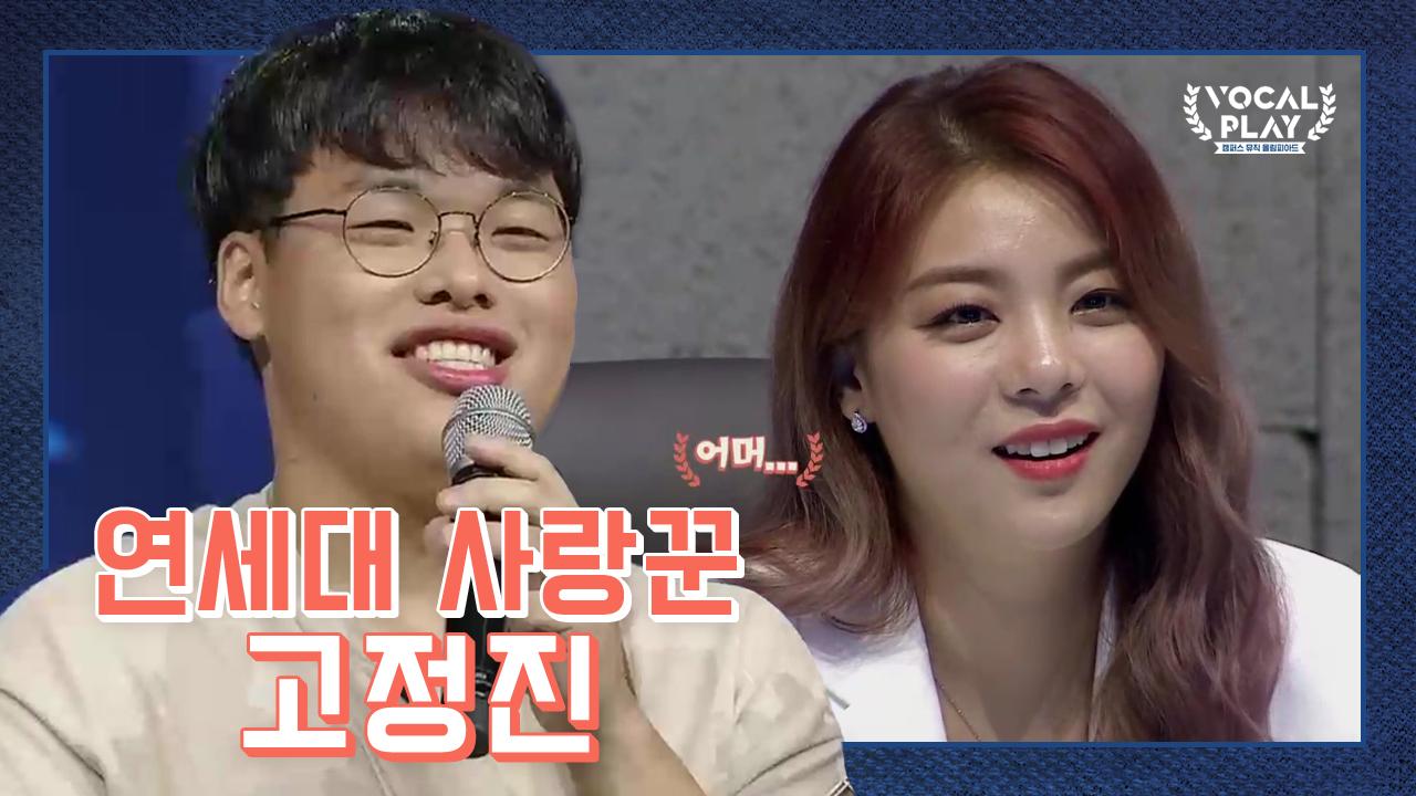 [선공개] 순수함에 빠져든다..♥ 연세대 사랑꾼 고정진....