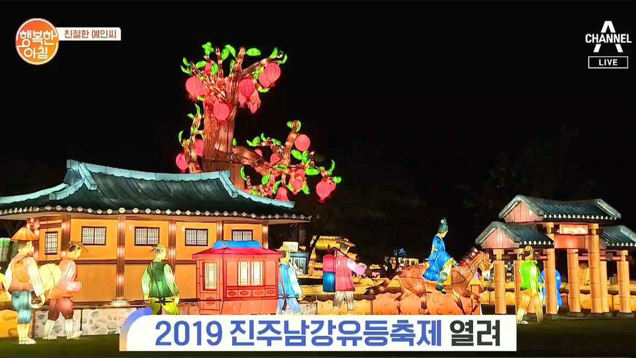 아름다운 유등의 향연! ★2019 진주남강유등축제★