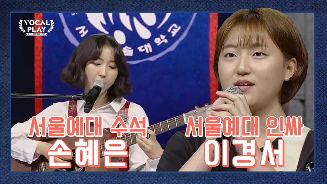 [선공개] 서울예대 No.1★ 수석 손혜은과 인싸 이경....
