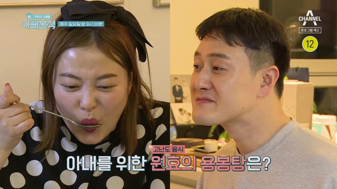 [예고] 사랑꾼 김원효! 아내 심진화를 위한 '용봉탕'....