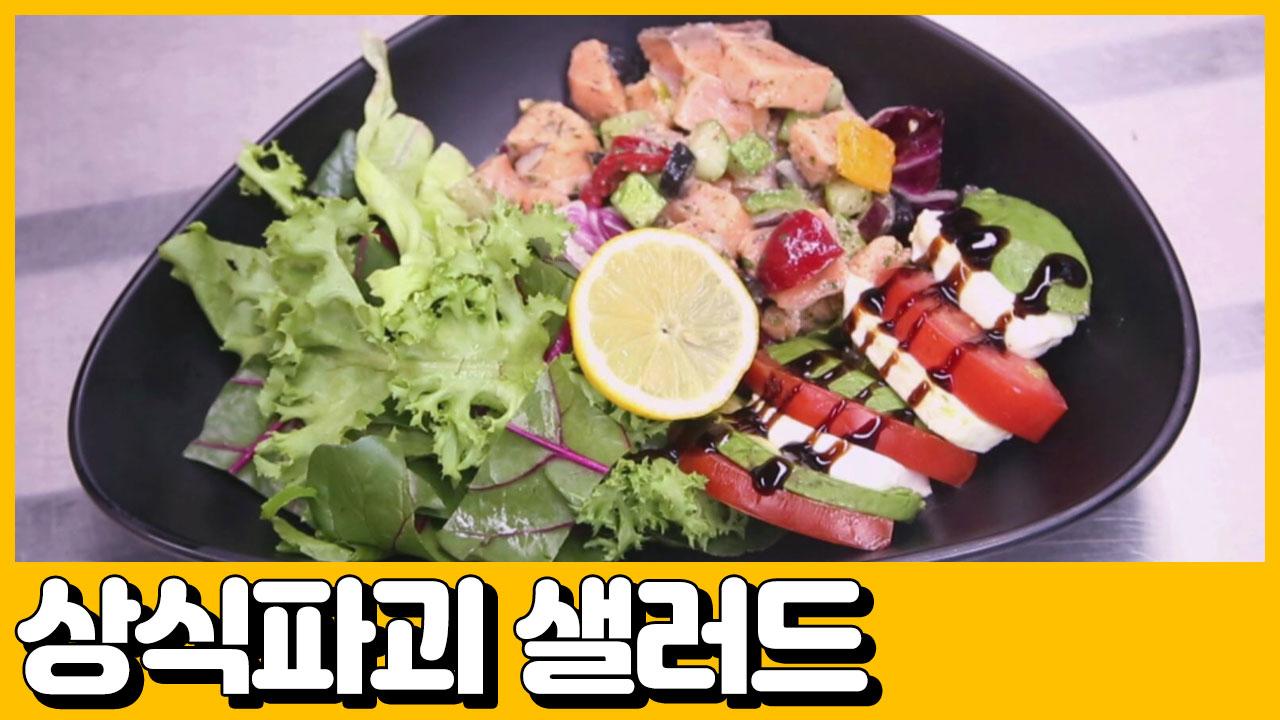 [선공개] 상식 파괴 갑부표 뜨거운 샐러드 대.공.개.....