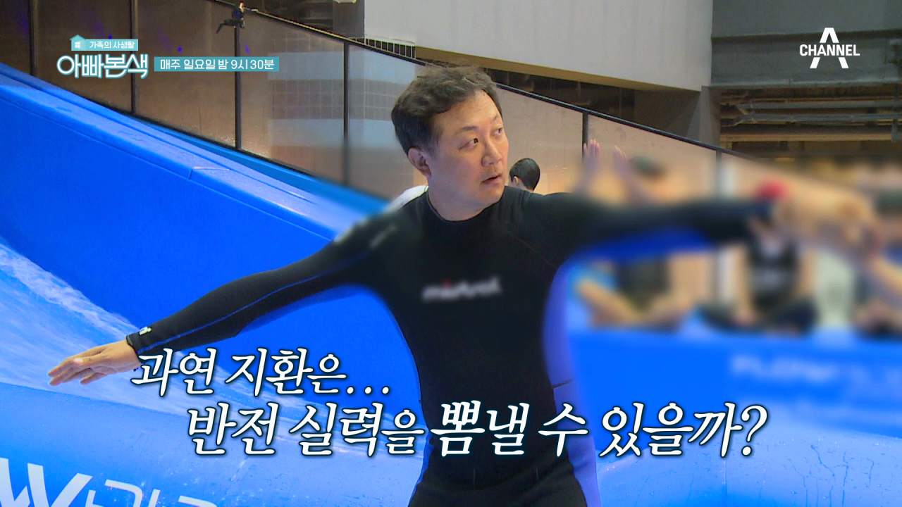 [선공개] 아빠 지환의 반전 취미 '서핑'?!