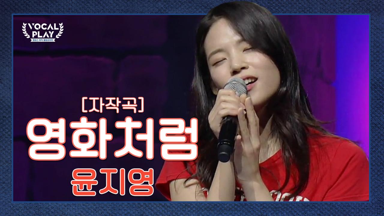 눈호강에 귀호강까지♥ 연세대 여신 '윤지영'의 '영화처....