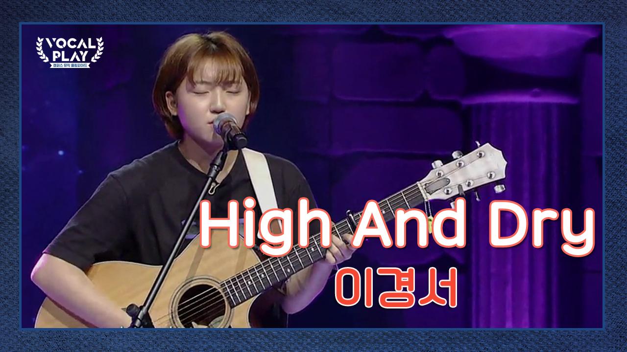 여기가 '귀호강' 맛집! 서울예대 '이경서'의 'HIG....