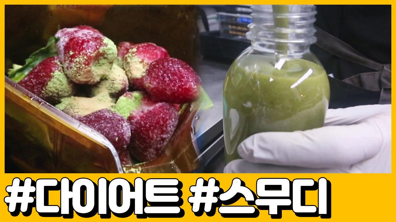 [선공개] #다이어트 직장인들 주목! 스무디 덕후들은 ....