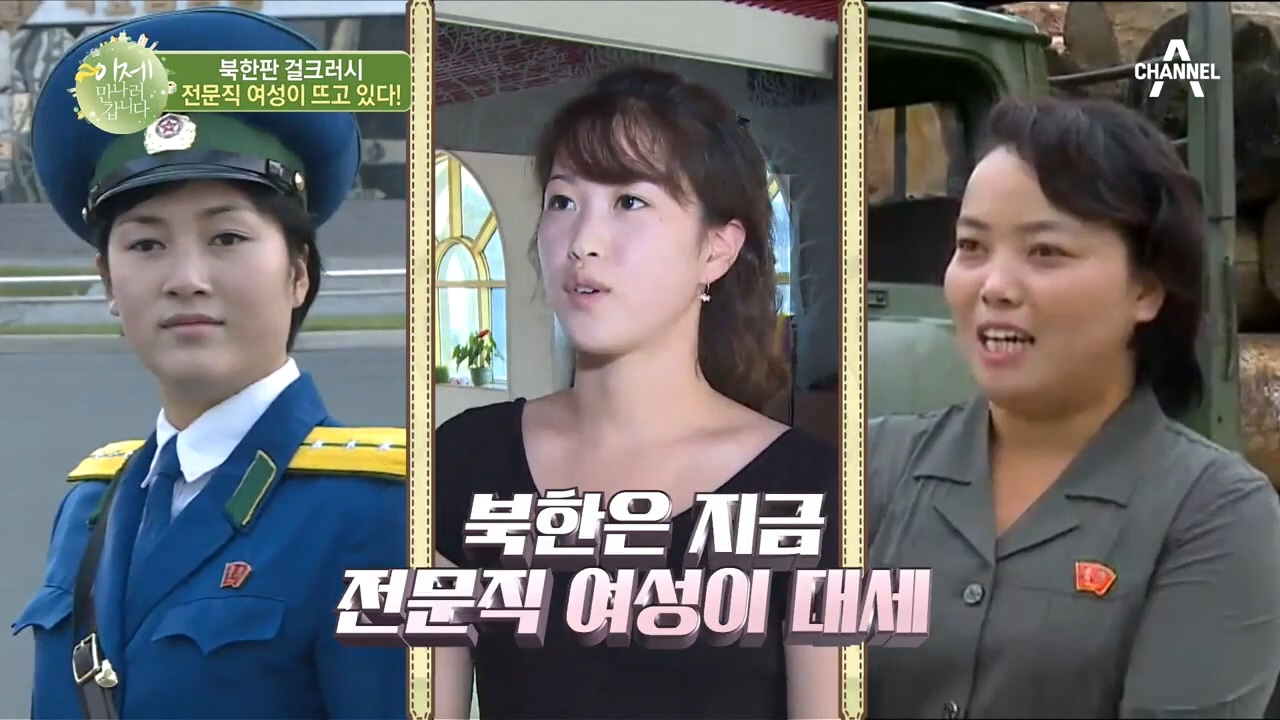 북한판 걸크러시! 전문직 여성의 조건은 미모?