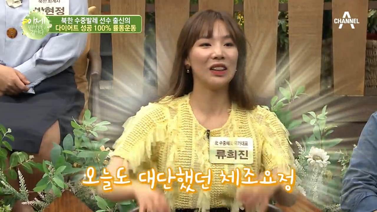 북한 수중발레 선수 출신의 다이어트 성공 100% 률동....