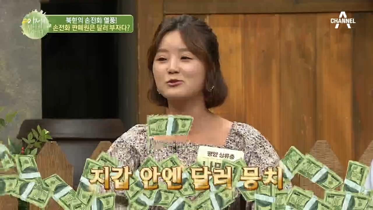 북한에서 돈 버는 꿀팁! OOO 판매원이 되라?!