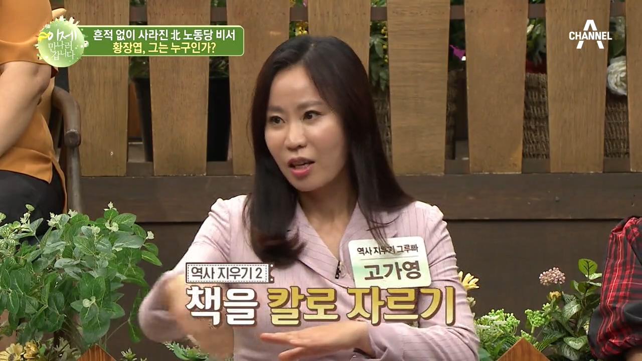 *흥미만빵* 북한에는 '역사 지우기' 란 직업이 있다?....