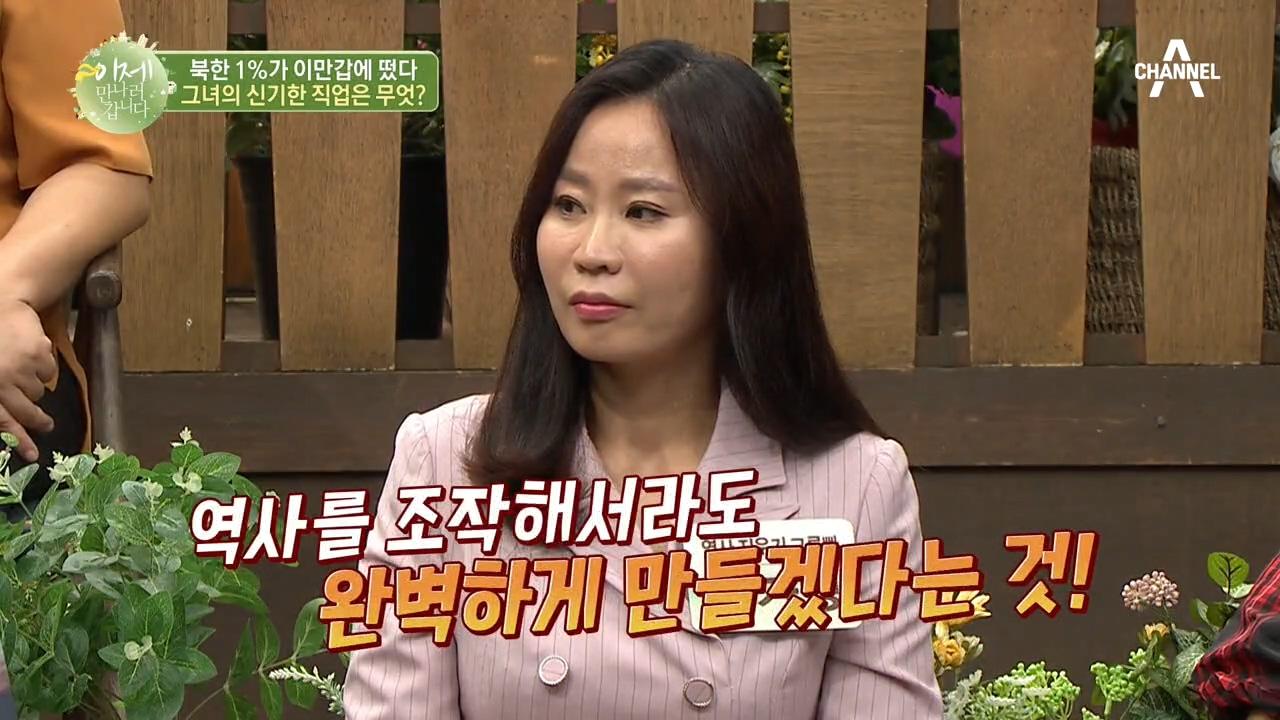 ※공포※ 북한 1%가 이만갑에 떴다! 그녀의 신기한 직....