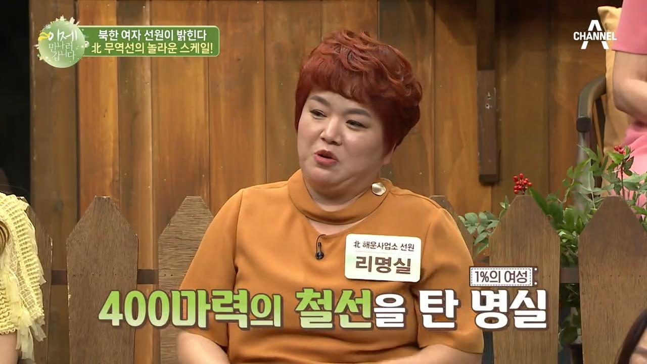 북한 여자 선원이 밝힌다! 北 무역선의 놀라운 스케일!