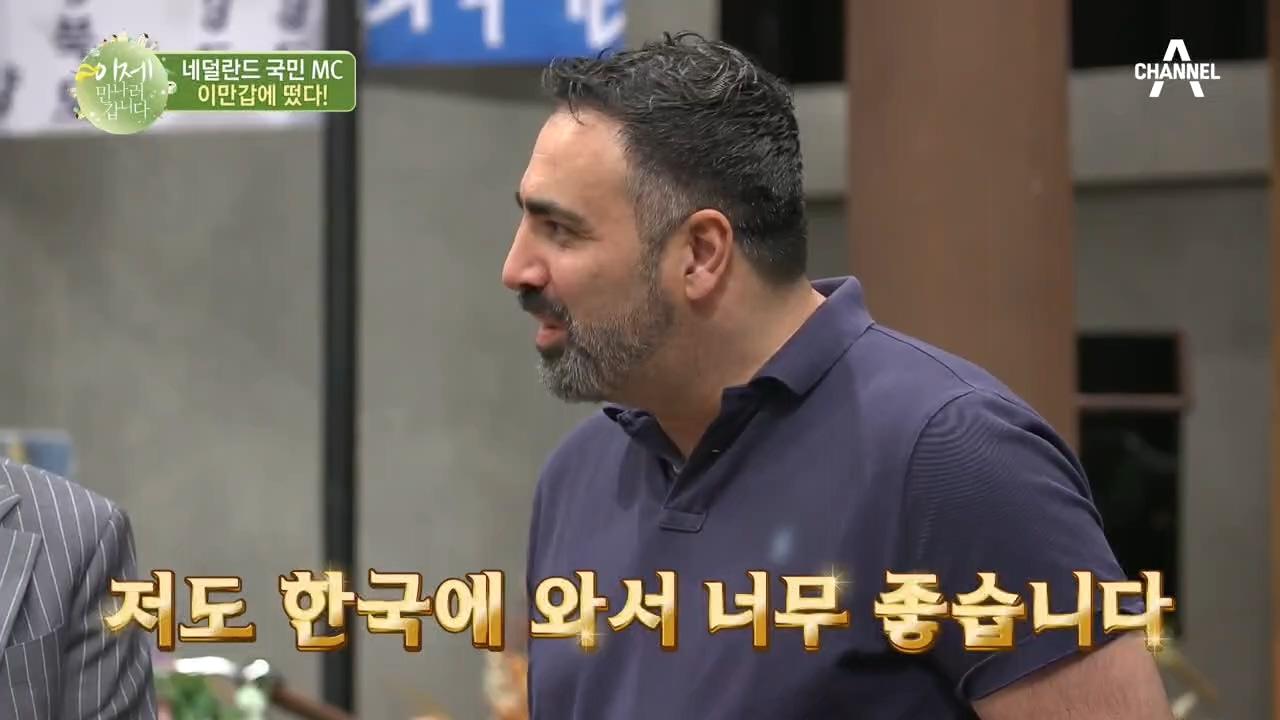 '한국은 사연 많은 나라' 네덜란드 국민 MC가 이만갑....