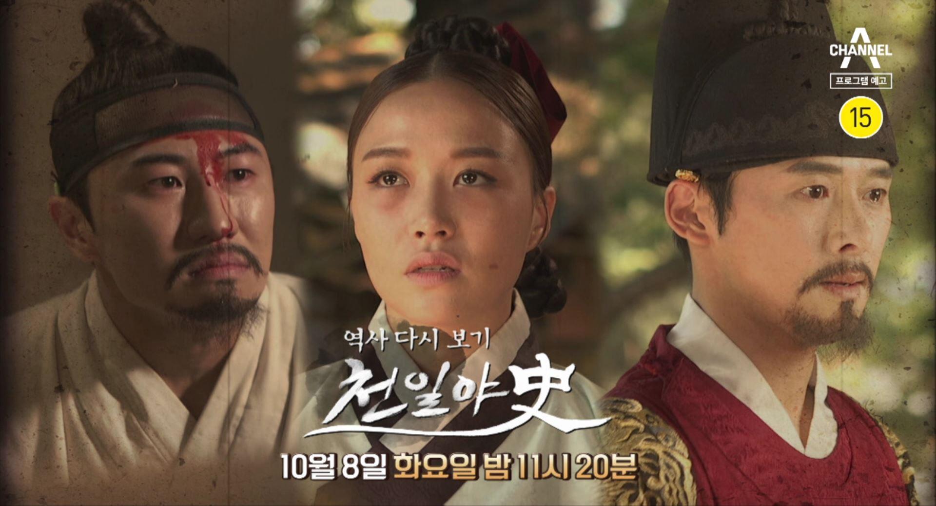 [예고] 신하와 궁녀의 금지된 만남, 조선 궁중 스캔들....