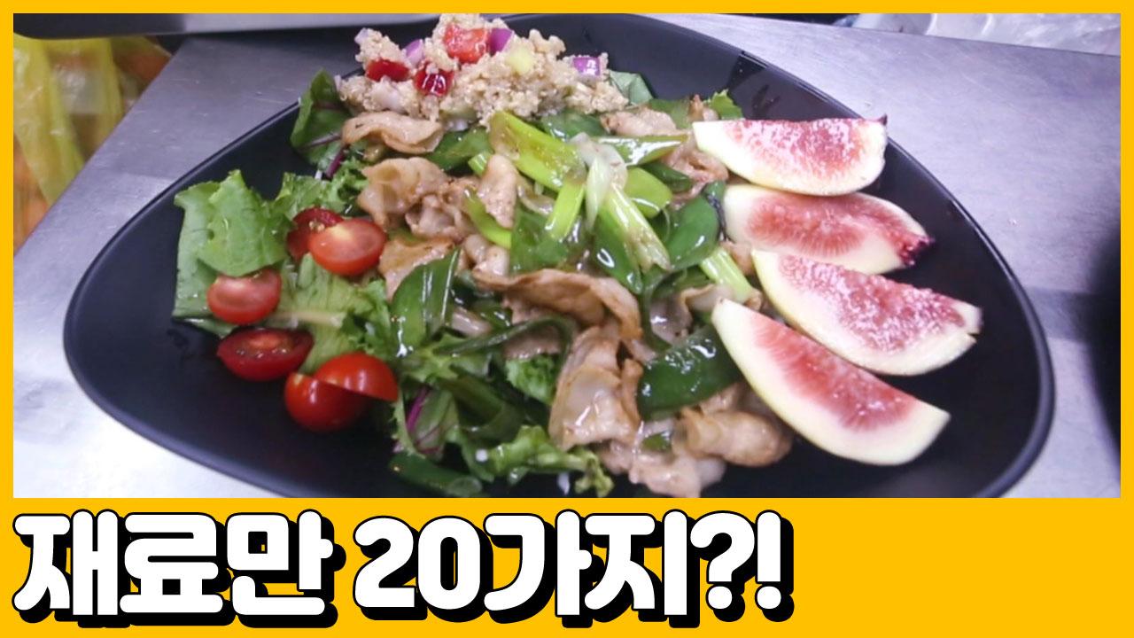 [선공개] (미친스케일) 샐러드도 이젠 맞춤 시대! 체....