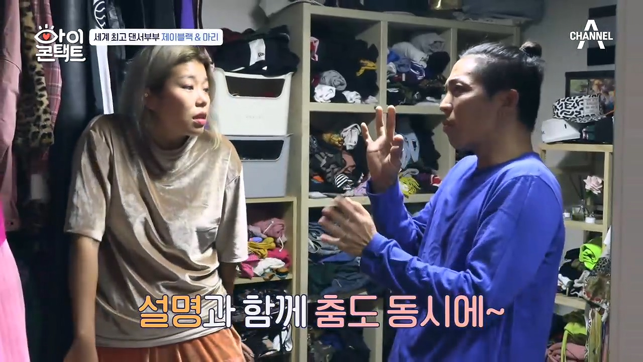 ↖멈추지 않는 댄스 본능↗ 제이블랙♡마리 부부의 세상 ....